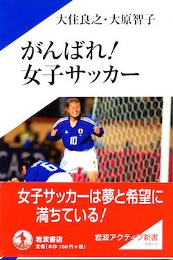Talk12_がんばれ女子サッカー(2004)small.jpg