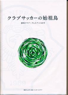 no785_10_04_07用ヴェルディ40年史.jpg