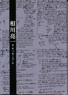 no852_11-09-28用_相川追悼誌.jpg